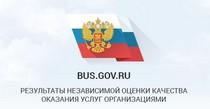 bus.gov.ru результаты независимой оценки качества оказания услуг организациями