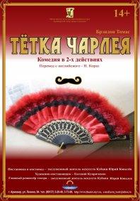http://armteatr.ru/media/k2/items/cache/052250dc50138371fd04f19c188f0143_S.jpg