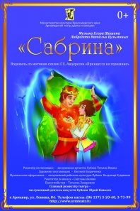 http://armteatr.ru/media/k2/items/cache/3b3e749011568df066956f2034087c10_S.jpg