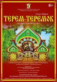 http://armteatr.ru/media/k2/items/cache/7e64c4d2a4a242251ffdaa790b21fa01_S.jpg