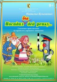 http://armteatr.ru/media/k2/items/cache/84ac056b57dd032fcf18a346d4a81feb_S.jpg