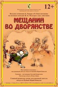 http://armteatr.ru/media/k2/items/cache/aa5045f13216477abf2a0e16a08acd59_S.jpg
