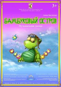 http://armteatr.ru/media/k2/items/cache/bfef6034dab7e57f223e48f4dcf3e90d_S.jpg