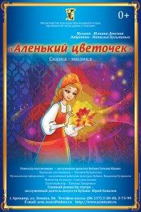 http://armteatr.ru/media/k2/items/cache/e1e1ad60f07c4aa3ccbcb2973e9d7007_S.jpg