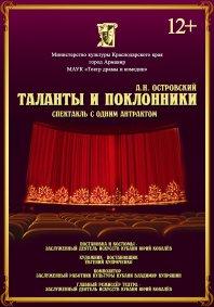 http://armteatr.ru/media/k2/items/cache/e67ec824afbc9f855ad850f1b49c5b05_S.jpg