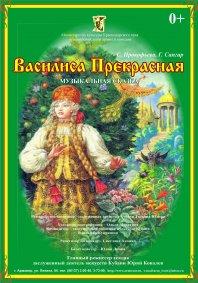 http://armteatr.ru/media/k2/items/cache/e9ad9fee9d0bc73e0b2c055eb0b268ce_S.jpg